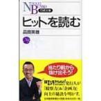ヒットを読む 日経文庫 / 品田英雄  〔新書〕