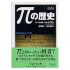 πの歴史 ちくま学芸文庫 / ペートル・ベックマン  〔文庫〕