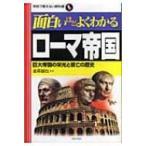 面白いほどよくわかるローマ帝国 巨大帝国の栄光と衰亡の歴史 学校で教えない教科書 / 金森誠也  〔本〕