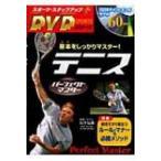 テニスパーフェクトマスター 基本をしっかりマスター! スポーツ・ステップアップのDVDシリーズ / 石井弘樹