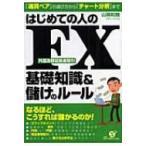 はじめての人のFX外国為替証拠金取引基礎知識 & 儲けのルール 『通貨ペア』の選び方から『チャート分析』ま