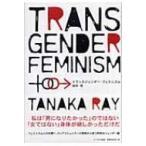 トランスジェンダー・フェミニズム / 田中玲  〔本〕