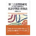 第二言語習得研究から見た効果的な英語学習法・指導法 / 村野井仁  〔本〕