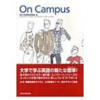 On Campus / 東京大学  〔本〕