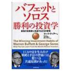 バフェットとソロス 勝利の投資学 最強の投資家に共通する23の習慣 / マーク・ティアー  〔本〕