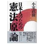 日本人のための憲法原論 / 小室直樹  〔本〕