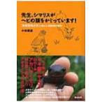 先生、シマリスがヘビの頭をかじっています! 鳥取環境大学の森の人間動物行動学 / 小林朋道  〔本〕