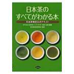 日本茶のすべてがわかる本 日本茶検定公式テキスト / 日本茶インストラクター協会  〔本〕