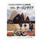 オーストラリア ナショナルジオグラフィック世界の国 / ケイト・ターナー  〔全集・双書〕