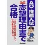 AO・推薦入試志望理由書で合格 上手に個性を発揮して、好印象を得る方法 大学受験ポケットシリーズ / 和田圭
