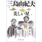 美しい星 新潮文庫 改版 / 三島由紀夫 ミシマユキオ  〔文庫〕