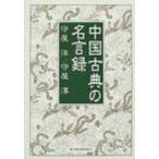 中国古典の名言録 / 守屋洋  〔本〕