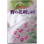 やさしい野の花刺しゅう 12の基本ステッチで刺す TOTSUKA EMBROIDERY / 戸塚貞子  〔全集・双書〕