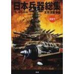 日本兵器総集 太平洋戦争版 / 「丸」編集部  〔本〕