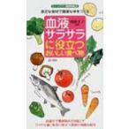 Yahoo!HMV&BOOKS online Yahoo!店血液サラサラに役立つおいしい食べ物 身近な食材で健康な体をつくる センシビリティBOOKS / 則岡孝子  〔本〕