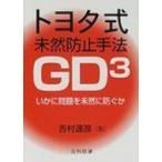 トヨタ式未然防止手法GD3 いかに問題を未然に防ぐか / 吉村達彦  〔本〕