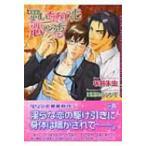 HMV&BOOKS online Yahoo!店で買える「思いちがいも恋のうち ダリア文庫 / 坂井朱生 〔文庫〕」の画像です。価格は576円になります。