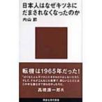 日本人はなぜキツネにだまされなくなったのか 講談社現代新書 / 内山節  〔新書〕