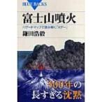 富士山噴火 ハザードマップで読み解く「Xデー」 ブルーバックス / 鎌田浩毅  〔新書〕