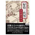 好色一代男 中公文庫 / 吉行淳之介  〔文庫〕