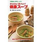 かんたん!おいしい!健康スープ 栄養満点、野菜たっぷり! / 芹澤ともみ  〔本〕