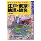 スーパービジュアル版 江戸・東京の地理と地名 「町」から「街」へ 時を超えた東京散歩 / 鈴木理生  〔本