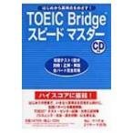 TOEIC Bridgeスピードマスター はじめから高得点をめざす! / 柴山かつの  〔本〕