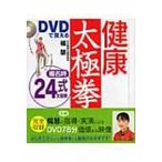DVDで覚える健康太極拳 楊名時24式 / 楊慧  〔本〕