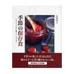 季節の保存食 いちごジャムから梅干し・みそまで / 石原洋子(料理)  〔本〕