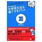 Mr.Evineの中学英文法を修了するドリル 5文型から関係代名詞まで   アルク 千代田区  Evine