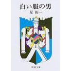 白い服の男 新潮文庫 / 星新一 ホシシンイチ  〔文庫〕