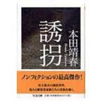 誘拐 ちくま文庫 / 本田靖春  〔文庫〕