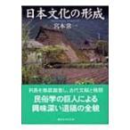 日本文化の形成 講談社学術文庫 / 宮本常一  〔文庫〕