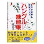 目からウロコの ハングル練習帳  基礎から学ぶ語学シリーズ