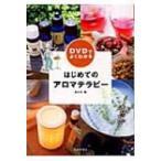 DVDでよくわかる はじめてのアロマテラピー / 佐々木