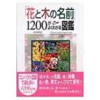 「花と木の名前」1200がよくわかる図鑑 / 阿武恒夫  〔本〕