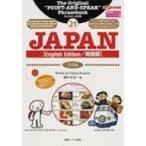 旅の指さし会話帳 21 JAPAN / 榎本年弥  〔本〕