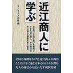 Yahoo!HMV&BOOKS online Yahoo!店近江商人に学ぶ / サンライズ出版編集部  〔本〕