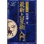 最新占星術入門 エルブックスシリーズ / 松村潔  〔新書〕
