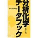 分析化学データブック / 日本分析化学会  〔本〕