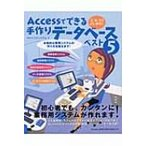Accessでできる手作りデータベース ベスト5 / ミグシステム  〔単行本〕