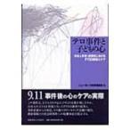 テロ事件と子どもの心 日本人学校・補習校におけるPTSD調査とケア / ニューヨーク教育相談室  〔本〕