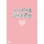 イタズラなKissII〜惡作劇2吻〜 DVD-BOX I  〔DVD〕