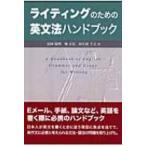ライティングのための英文法ハンドブック / 富岡竜明  〔本〕