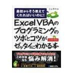 Excel VBAのプログラミングのツボとコツがゼッタイにわかる本 最初からそう教えてくれればいいのに!Excel2007 /