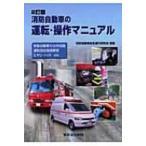 消防自動車の運転・操作マニュアル 緊急自動車の法令知識、運転技能指導要領、ヒヤリ・ハットetc / 消防自動
