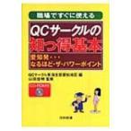Yahoo!HMV&BOOKS online Yahoo!店職場ですぐに使えるQCサークルの知っ得基本 愛知発なるほど・ザ・パワーポイント / QCサークル東海支部