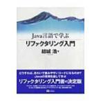 Java言語で学ぶリファクタリング入門 / 結城浩  〔単行本〕