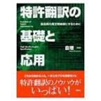 特許翻訳の基礎と応用 高品質の英文明細書にするために / 倉増一  〔本〕