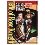 Tale of Rose Knight ばら物語 Vol.1 / 滝沢聖峰  〔コミック〕